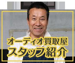 オーディオ買取屋のスタッフ紹介